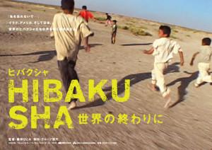 hibakusha01