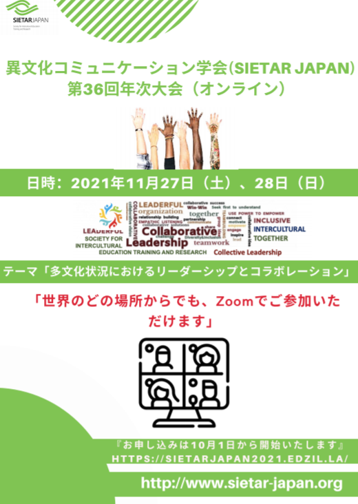 Conference flyers August2021jp.pdf